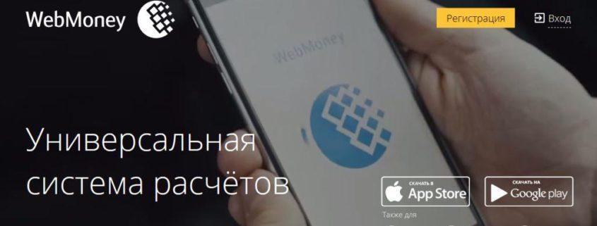 Webmoney Screenshot