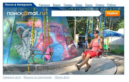 Eigenes Foto auf Mail.ru