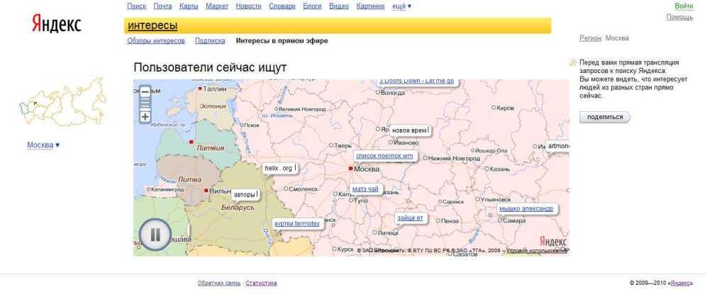 Suchmaschine Yandex Suchbegriffe verfolgen