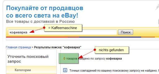 Ebay Suche auf Russische