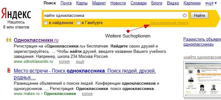 Yandex Suchbefehle