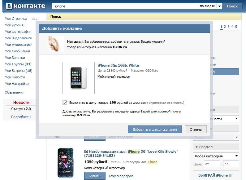 Wunschliste vKontakte.ru