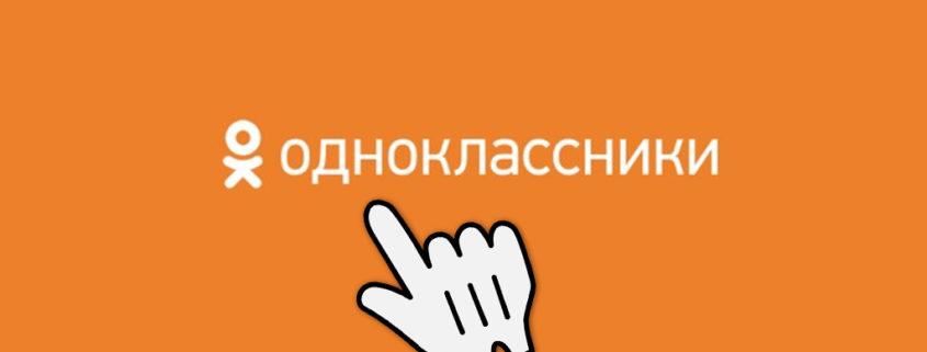 Werbung auf Social Media - Ok.ru