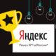 Yandex' neue Werbekampagne oder wie die Suchmaschinen in Russland Werbung machen